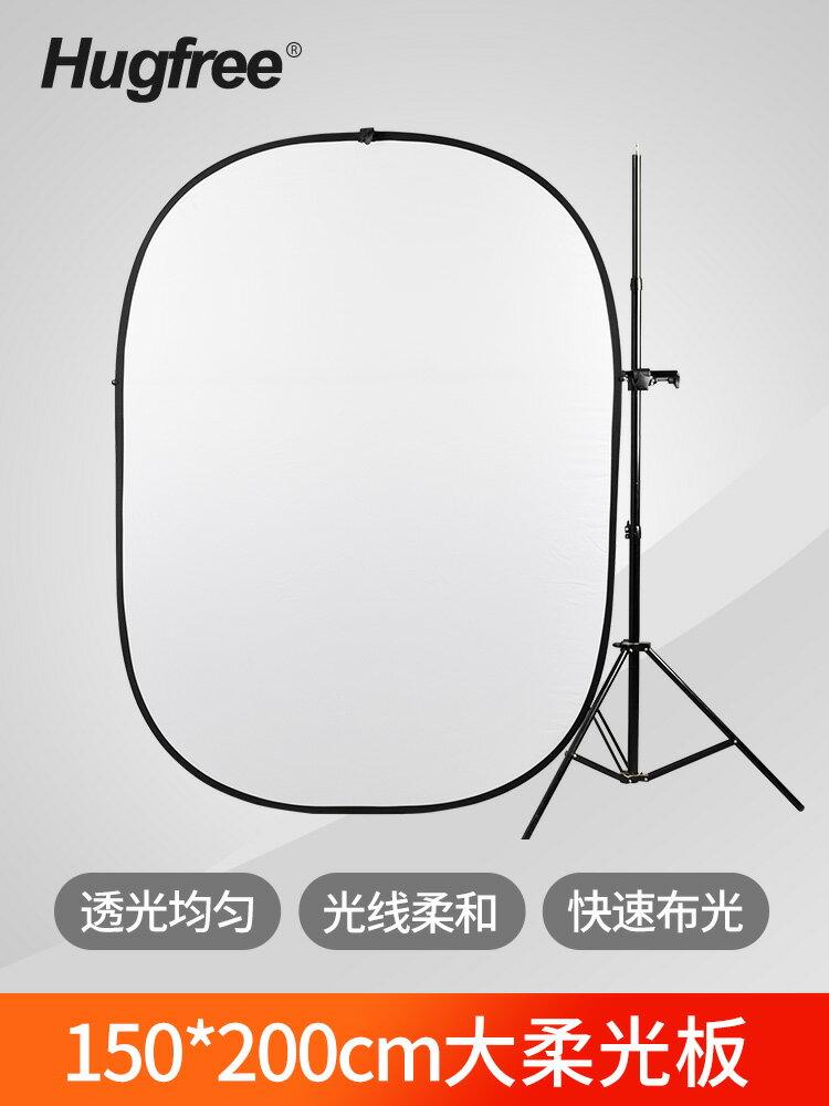 反光板 Hugfree攝影柔光屏可折疊柔光板透光板1.5*2米便攜兒童上門拍攝人像外拍反光補光板【MJ9795】