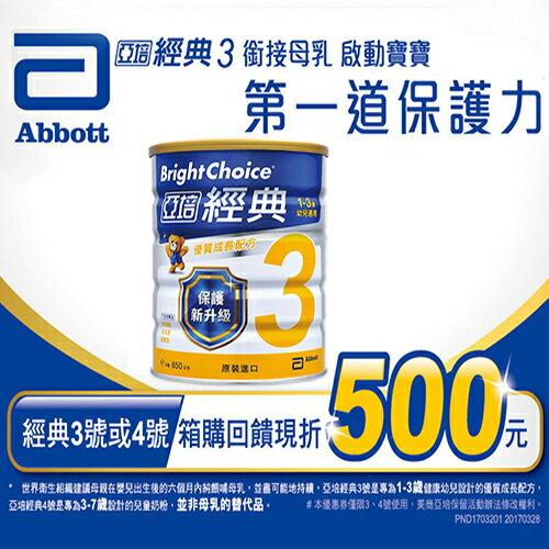 亞培經典成長奶粉(新)850g X12再贈1罐=7188元(現折500元=6688元)【合康連鎖藥局】免運