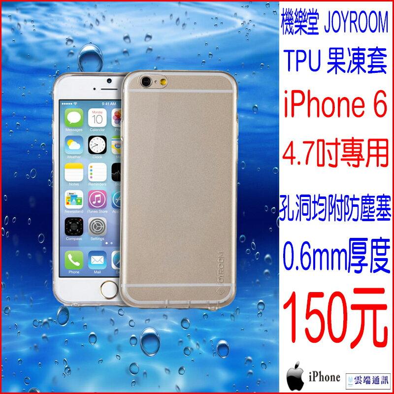 ☆雲端通訊☆機樂堂Joyroom 蘋果 iPhone 6?? 4.7吋 0.6mm 超薄環保TPU超薄透明矽膠手機套 果凍套