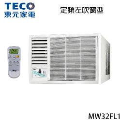 【TECO東元】5-7坪定頻左吹窗型冷氣MW32FL1【三井3C】