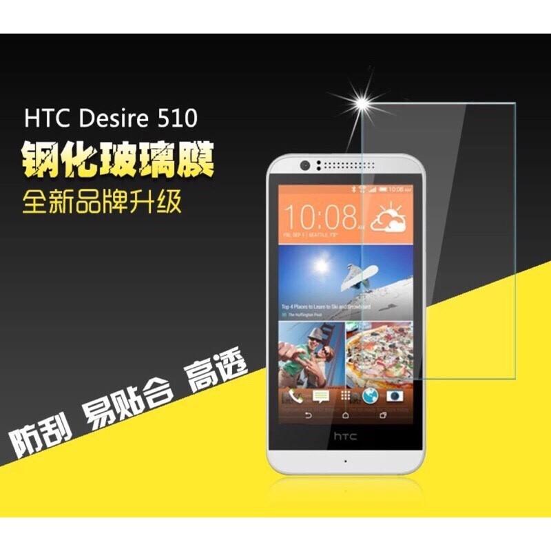 HTC Desire 516/526/530 保護貼 手機保護膜 HTC516/HTC526/HTC530 玻璃貼 高清 防爆 9H鋼化膜 防指紋 螢幕保護貼【GP美貼】