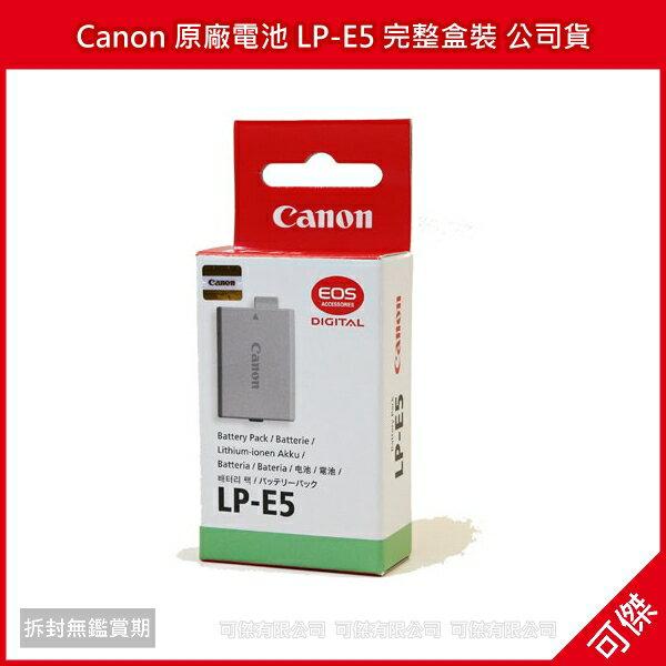 可傑有限公司 全新 Canon 原廠電池 LP-E5 完整盒裝 公司貨 適合EOS 450D 500D 1000D KISS X2