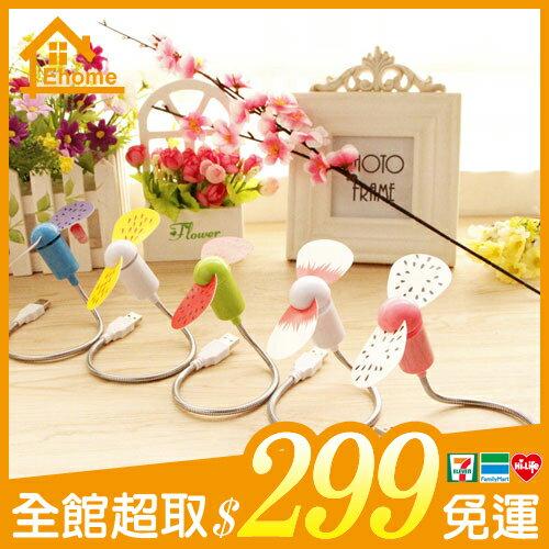 ✤宜家299超取免運✤USB水果色迷你小風扇 移動電源風扇