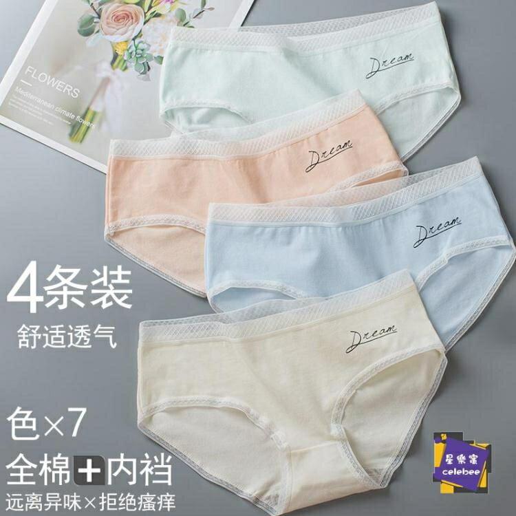 內褲 內褲女棉質白色簡約學生中腰抗菌100%全棉高中生少女日系三角無痕