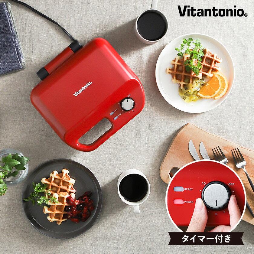 狂歡滿額券價 2449元!2019最新款 !! 日本Vitantonio 鬆餅機 ( 鬆餅烤盤+帕尼尼烤盤)  /  可定時 自動斷電 不怕燒焦  /  VWH-50-R。1色。日本必買 滿額日本樂天代購-(8800) 0