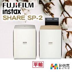 FUJIFILM instax SHARE SP-2 相印機 SP2 印相機【和信嘉】平輸 保固一年