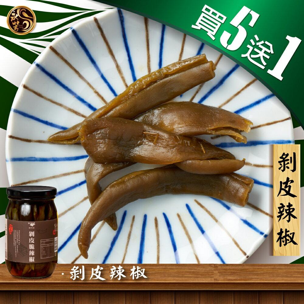 ***免運*【永芳料理醬】剝皮辣椒/煮湯/剝皮辣椒雞湯 450g*買5送1