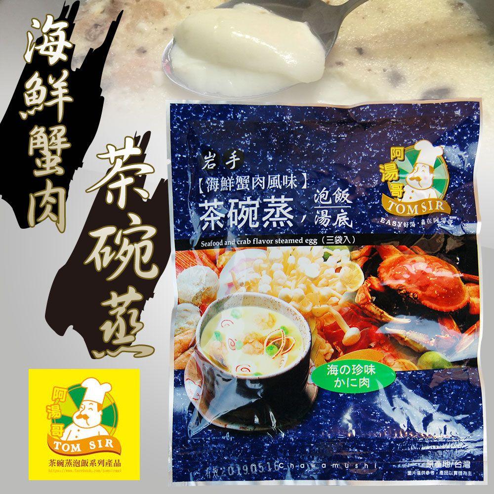 【阿湯哥】海鮮蟹肉茶碗蒸-3袋-包(1包組)
