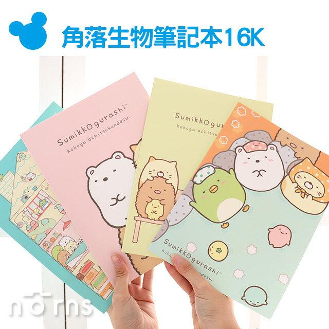 NORNS【角落生物筆記本16K】正版 日本角落小夥伴san-x炸蝦 北極熊 貓咪 文具 白熊 企鵝
