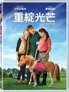 重綻光芒DVD