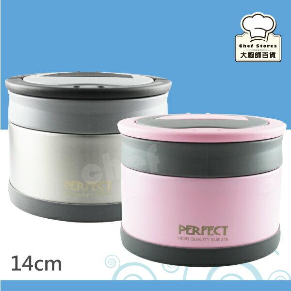 PERFECT理想牌極緻316不鏽鋼保溫便當盒14cm附提把湯匙-大廚師百貨