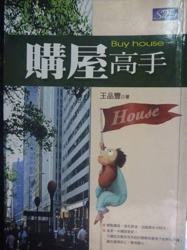 【書寶二手書T3/投資_JNB】購屋高手_王品豐, 何南輝