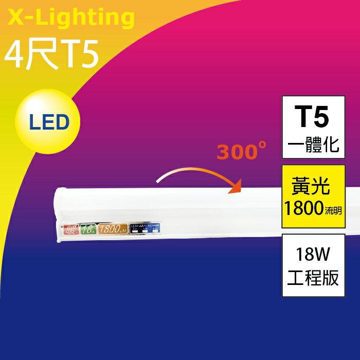 LED T5 4尺 18W 工程版 (黃光) 霧面燈管 半周 串接 層板燈 (取代 T8) X-LIGHTING (10W 20W) 1年保
