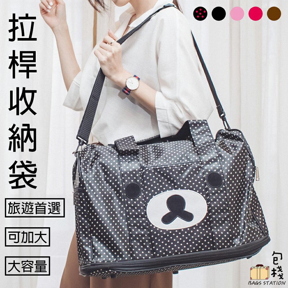【現貨】大容量《可加大》 可愛點點熊 摺疊旅行袋 收納袋 出國旅遊-BSL12091910 包棧