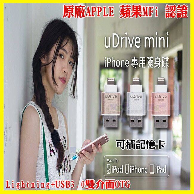uDrive mini Apple 蘋果FMi 記憶卡 OTG隨身碟 讀卡機 ipad air mini iPhone 6s 7 plus i7+ 5S SE