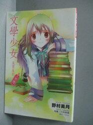 【書寶二手書T4/言情小說_MHY】文學少女 見習生的初戀_野村美月 , HANA