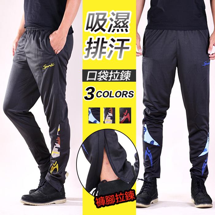 【CS衣舖 】 高機能 吸濕排汗 速乾 彈力伸縮 鬆緊腰 口袋拉鍊 運動長褲 休閒長褲 3色 5823