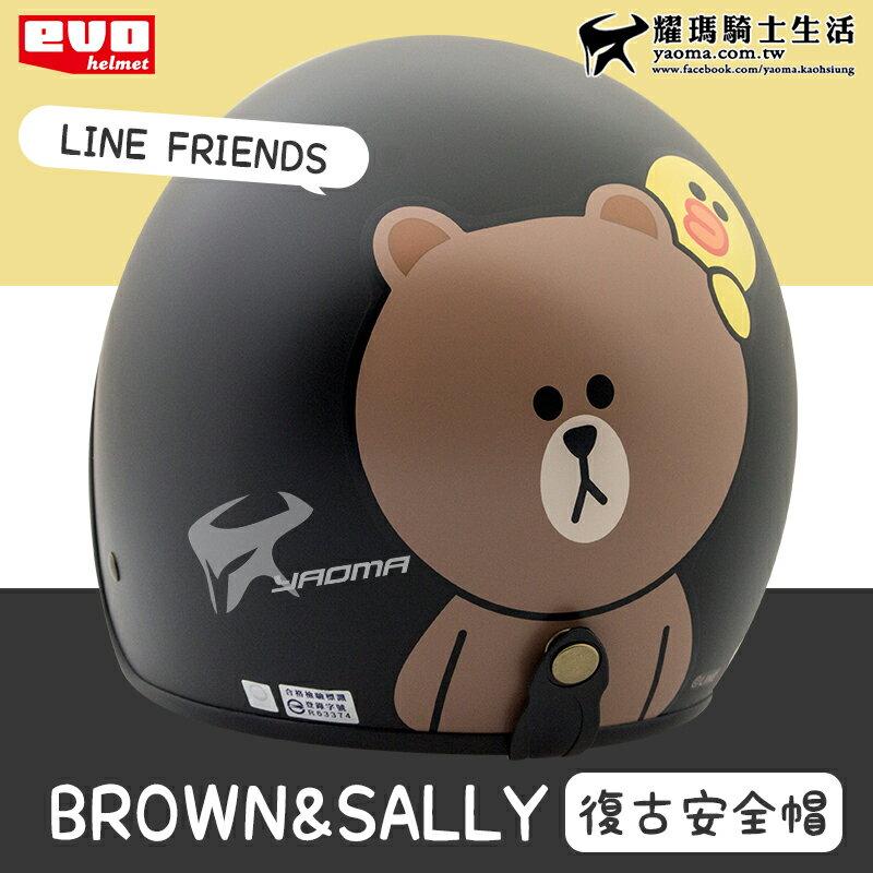 加贈抗UV鏡片 EVO安全帽 熊大 莎莉 消光黑 正版授權 半罩 復古帽 LINE卡通明星 詹姆士 兔兔 耀瑪騎士 1