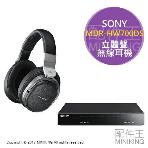【配件王】 現貨 日版 SONY MDR-HW700DS 無線 立體聲 環繞 耳機 3D杜比 勝 1ABT 1ADAC
