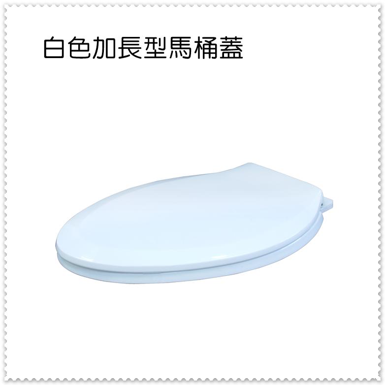 【凱樂絲】白色豪華塑膠加長型馬桶蓋-全新台灣製造,堅固耐用好清洗 1