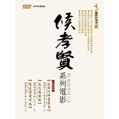 侯孝賢系列電影DVD