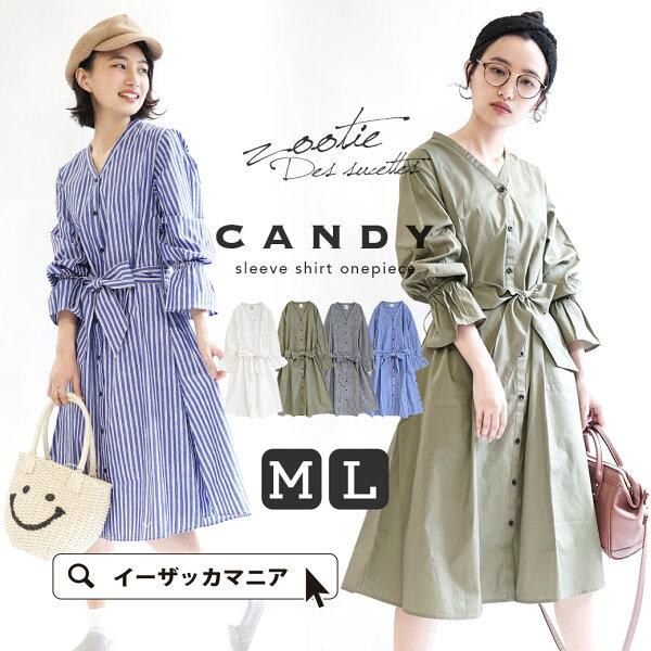 日本必買女裝e-zakka絲帶設計長版連衣裙-免運代購