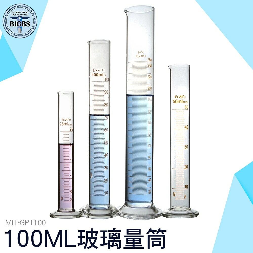 玻璃刻度量筒 100ml 量筒 量杯 實驗室器具 GPT100 利器五金