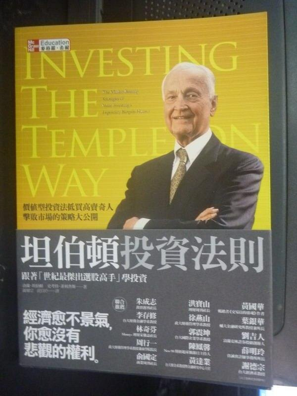 ~書寶 書T2/投資_HAN~坦伯頓投資法則_ 320_羅耀宗 洛蘭‧坦伯