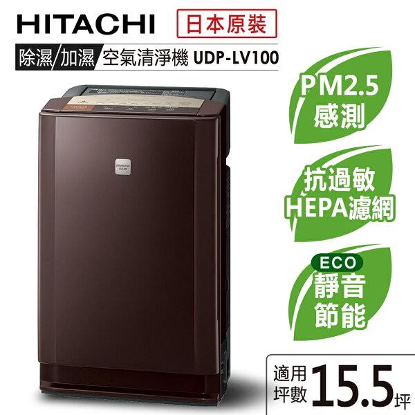 【日立HITACHI】日本原裝獨立清淨加濕除濕機15.5坪內適用/UDP-LV100