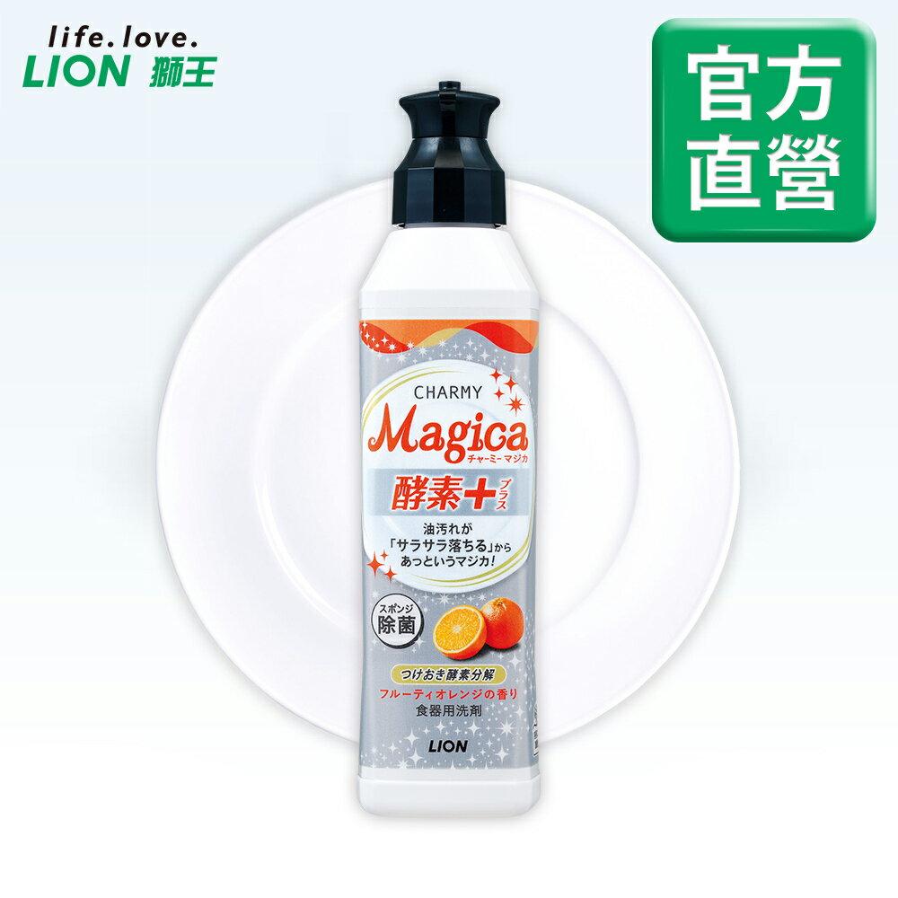 獅王 Charmy Magica 濃縮洗潔精570ml-柑橙│9481食品館