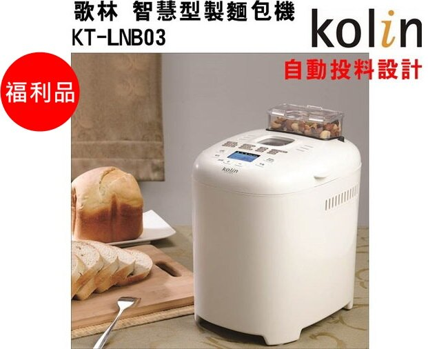 (福利品)【歌林】(自動投料)智慧型製麵包機KT-LNB03 保固免運-隆美家電