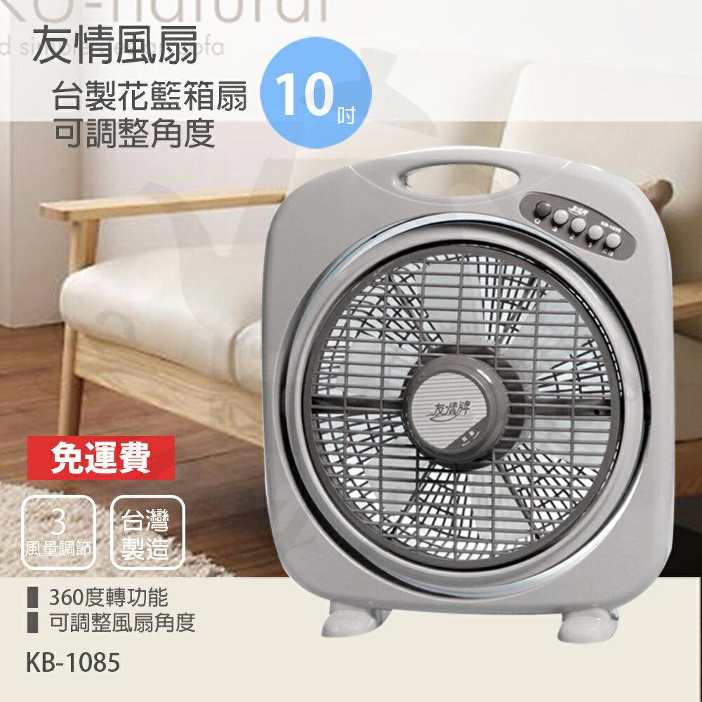 【友情牌】 MIT台灣製造10吋/堅固耐用箱型扇/電風扇KB1085A