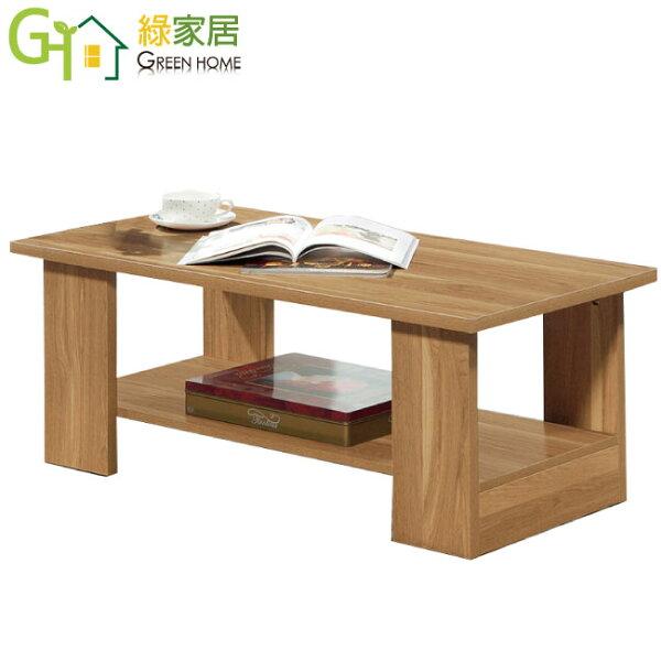 【綠家居】羅可斯時尚3.3尺木紋大茶几