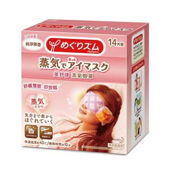 美舒律 溫熱蒸氣眼罩 (無香 14片裝)【三井3C】