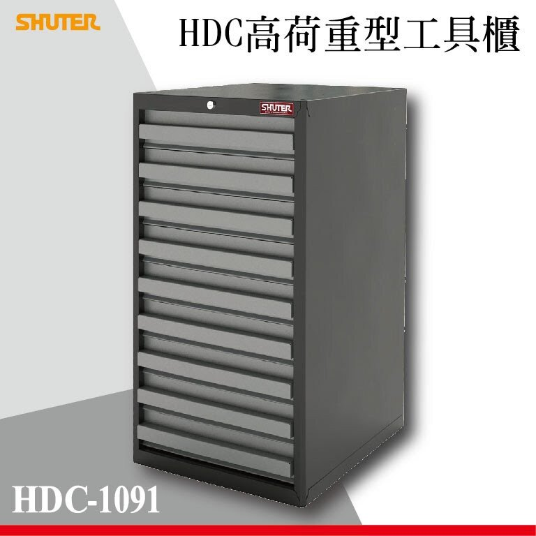 【西瓜籽】樹德  HDC-1091 HDC高荷重型工具櫃 分類櫃/效率櫃/理想櫃/辦公櫃/組合櫃/工具櫃