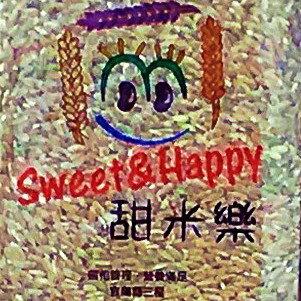 甜米樂-糙米(台中秈十號)1公斤裝
