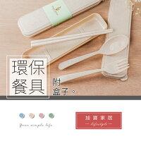 婚禮小物推薦到餐具組│ 小麥環保餐具組(附盒) 筷架 婚禮小物