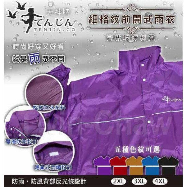 【出清品】 細格前開式雨衣雨衣+雨褲 TJ-930/ TJ930 (贈束帶背包)