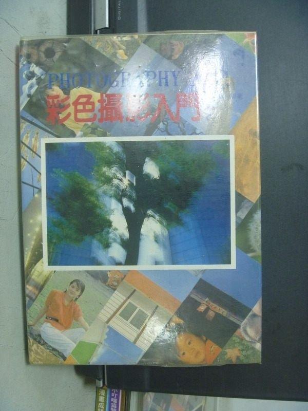 【書寶二手書T6/攝影_OPC】彩色攝影入門_林添福_原價300