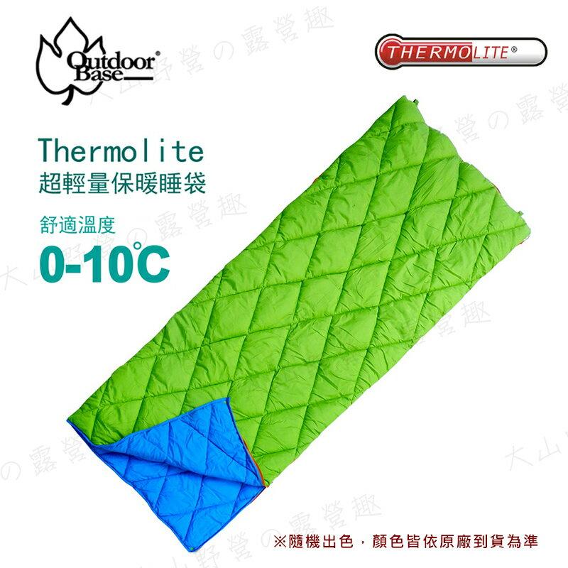 【露營趣】新店桃園 Outdoorbase 24363 綠葉方舟 Thermolite化纖睡袋 纖維睡袋 可雙拼 情人睡袋 保暖睡袋 露營