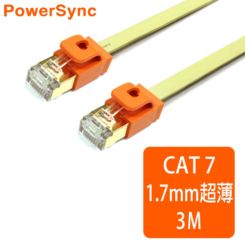 群加 Powersync CAT 7 10Gbps 室內設計款 超高速網路線 RJ45 LAN Cable【超薄扁平線】檸檬黃色 / 3M (CAT7-GFIMG34-4)