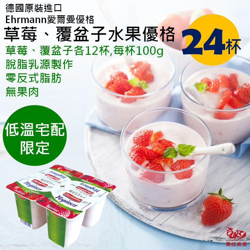 [24杯免運] 德國Ehrmann愛爾曼水果優格-草莓/覆盆子各12杯,每杯100克
