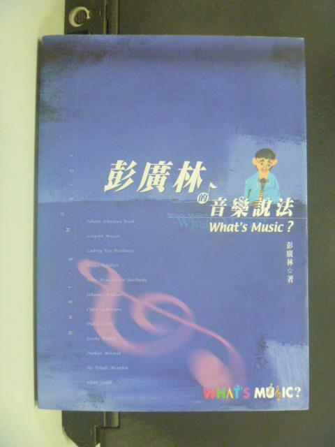 【書寶二手書T9/音樂_GFW】彭廣林的音樂說法-WHAT'S MUSIC_彭廣林_無光碟