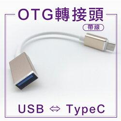 TypeC OTG 帶線轉接頭 外接隨身碟 轉接線 資料傳輸 外接USB S01