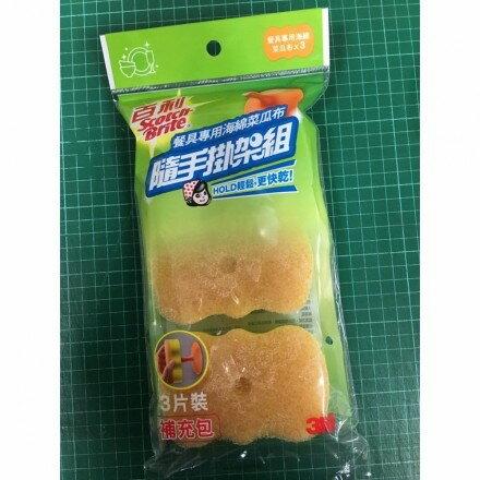 【3M】3M 百利菜瓜布 隨手掛架組3片裝補充包 餐具專用海綿菜瓜布(菜瓜布)