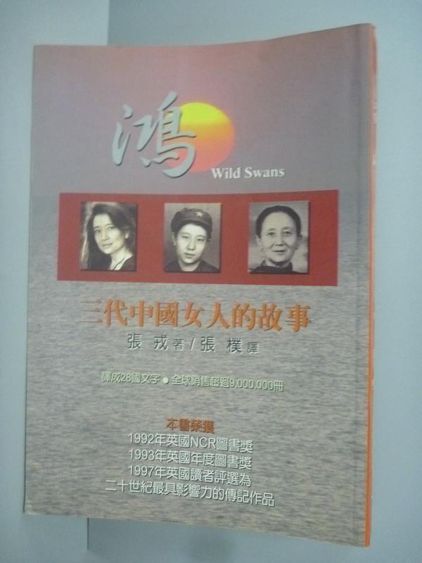 【書寶二手書T1/傳記_HFM】鴻:三代中國女人的故事_張戎