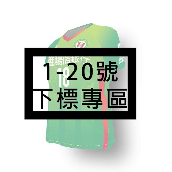 高雄陽信-粉絲足球上衣