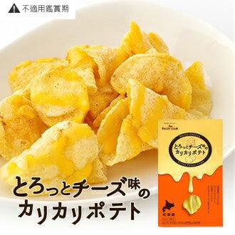 「日本直送美食」[POTATO FARM] 香溶起司脆薯片 3袋入 ~ 北海道土產探險隊~ 0