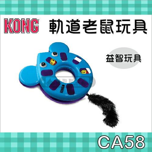 +貓狗樂園+ KONG【軌道老鼠玩具。CA58】510元 - 限時優惠好康折扣