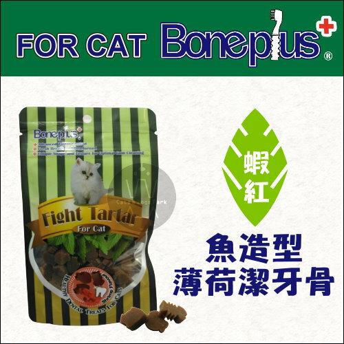 +貓狗樂園+ Bone Plus 貓專用魚造型薄荷潔牙骨。蝦紅味 $95
